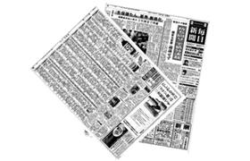 記念日新聞